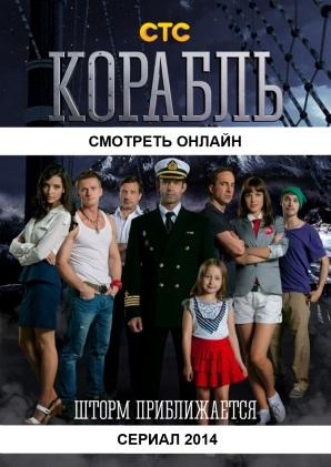 стс онлайн смотреть сериалы стс: