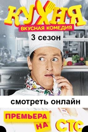 Кухня 3 сезон 2014 сериал 16 17 18 19 20 21 22