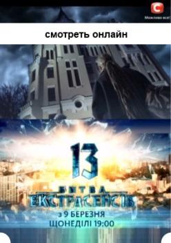смотреть онлайн битва экстрасенсов сезон 16 выпуск 5