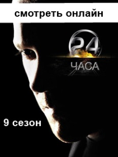 24 часа 9 сезон 6 7 8 9 10 11 12 13 серия