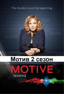 «Мотив Смотреть 2 Сезон Онлайн» — 2008