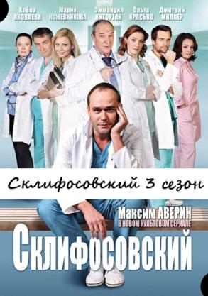 склифосовский смотреть 25 серия: