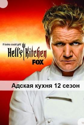 Адская кухня 12 сезон 11 12 13 14 15 16 17 18