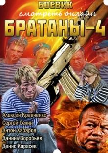 Смотреть сериал Прощай Макаров! онлайн Все серии  eTVnet