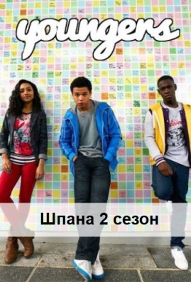 ... смотреть онлайн в хорошем качестве: rybbiblioteki.ucoz.ru/publ/kino/shpana_2_sezon_4_5_6_7_8_9_serija/1...