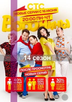 «Скачать Воронины 15 Сезон Скачать Торрент  » / 2013