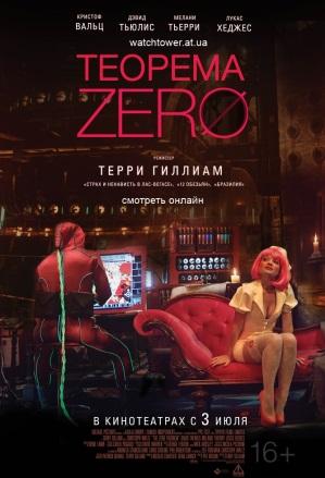 Зеро фильм 2013 2014 фантастика the zero theorem