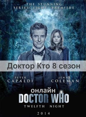 смотреть доктор кто все сезоны онлайн: