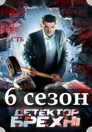Детектор брехні детектор лжи 6 сезон 8