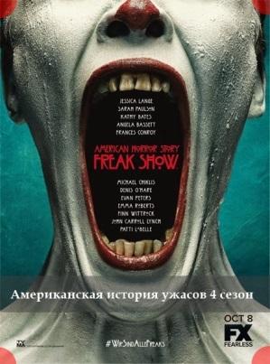 Американская история ужасов 4 сезон 3 4