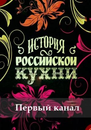 александрова-игнатьева п.п. - практические основы кулинарного искусства