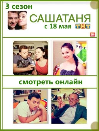 универ саша и таня сериал 2013 смотреть онлайн бесплатно: