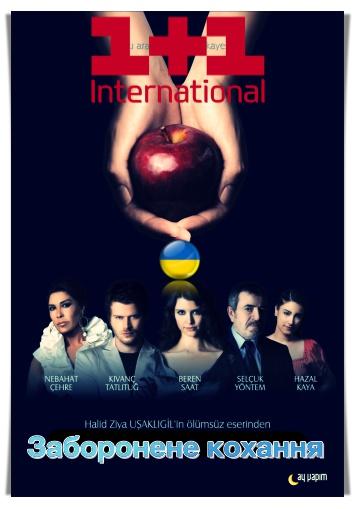 «Запретная Любовь Русский Сериал Все Серии Подряд» / 2011