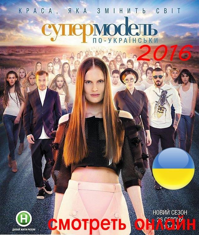 Супермодель по-украински 3 сезон 3, 4, 5, 6, 7 выпуск