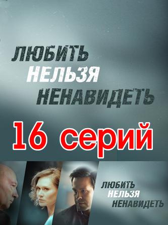 Любить нельзя ненавидеть 5, 6, 7, 8, 9 серия