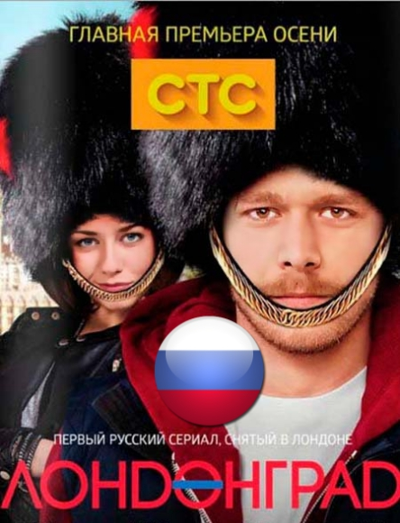 25 серия Лондонград смотрите онлайн на Яндекс.Видео