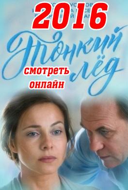 Тонкий лед 5, 6, 7, 8, 9 серия