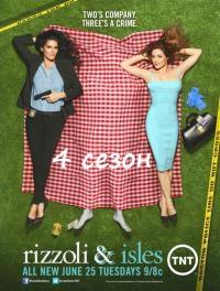 Риццоли и Айлс 4 сезон