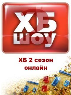 ХБ шоу (2 сезон)